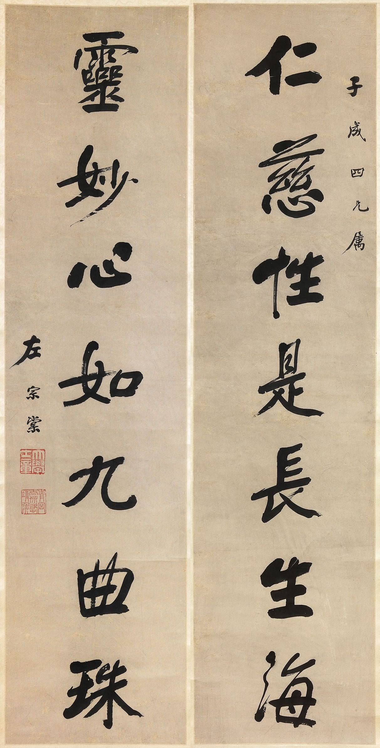 Calligraphy couplet in running script by zuo zongtang