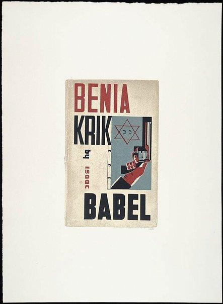 An image of Benia Krik by R.B. Kitaj