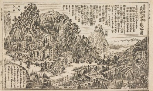 An image of Outline view of the Central Peaks of Mt. Eihiko, Tagawa Country, Buzen Province by Okada SHUNTÔSAI