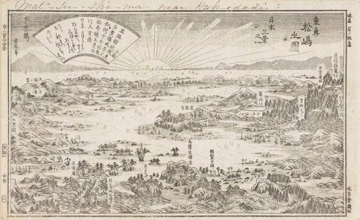 An image of View of Matsushima in the Tô-ô region by MATSUDA Rokuzan
