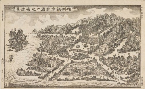 An image of Total view of Kamakura with a distant view of Enoshima in Sagami Province by NATORI Shunsen
