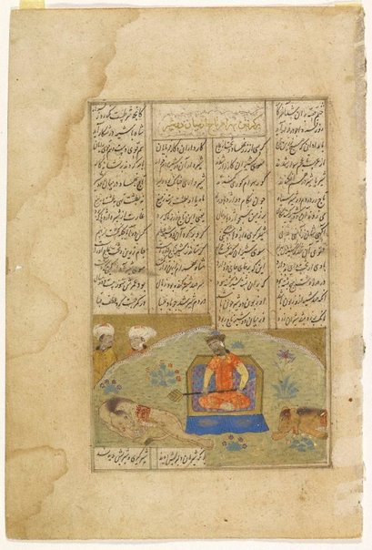 An image of recto: Bahram Gur enthroned verso: four columns of text written in nasta'liq script by