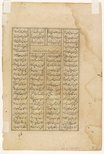 Alternate image of recto: Bahram Gur enthroned verso: four columns of text written in nasta'liq script by