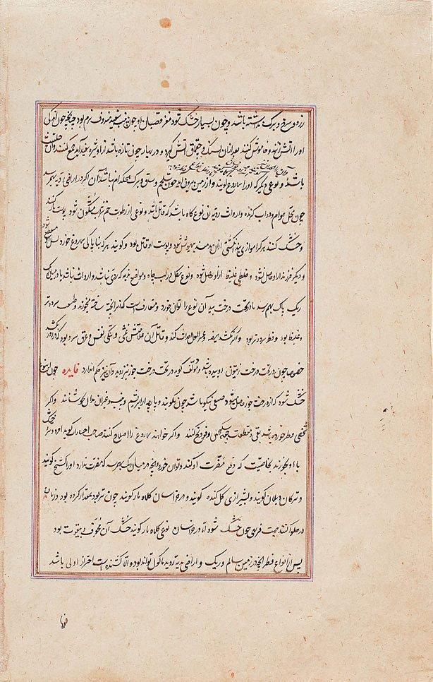 An image of A folio from a manuscript of the 'Ajā'ib al-makhlūqāt wa-gharā'ib al-mawjūdāt (The wonders of creation)