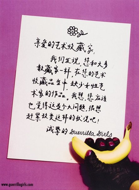 An image of Dear art collector Chinese by Guerrilla Girls