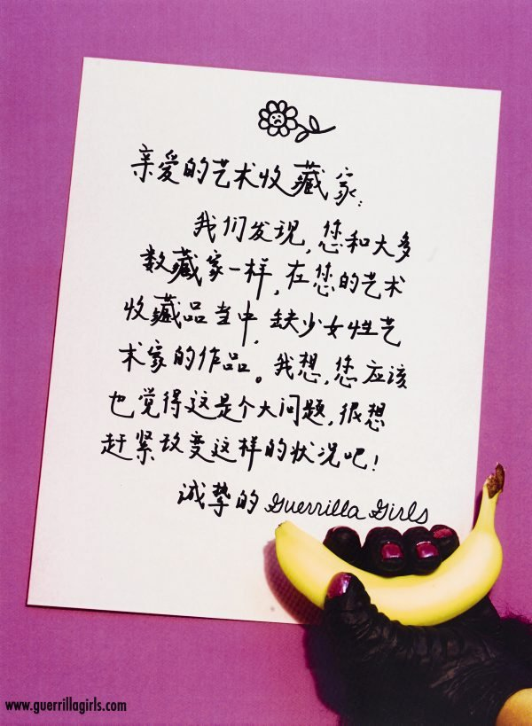 Dear art collector Chinese, (2008), Portfolio Compleat 1985-2012 by Guerrilla Girls
