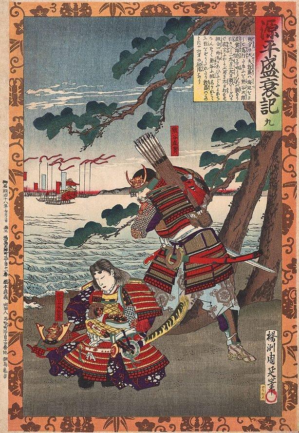 An image of (Death of Atsumori)