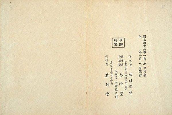 Alternate image of Momoyo-gusa: San by Kamisaka Sekka