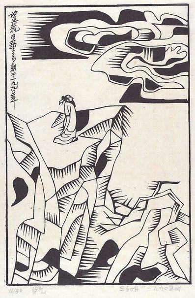 An image of Contemplating the qi by WANG Jieyin