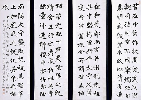An image of Set of four calligraphy scrolls