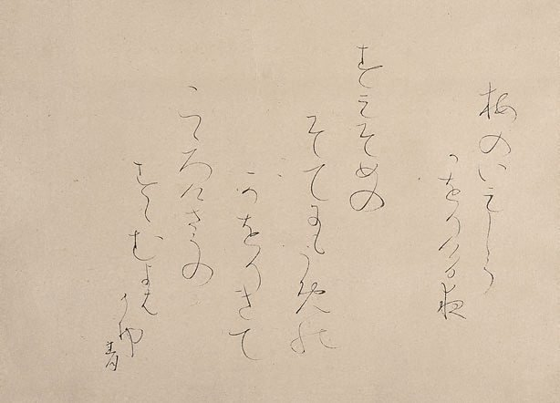 An image of Calligraphy: (poem)