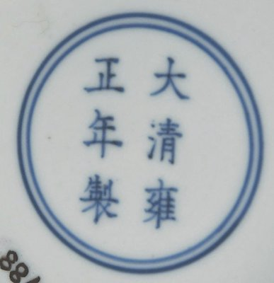 Alternate image of 'Meiping' (plum blossom vase) by Jingdezhen ware