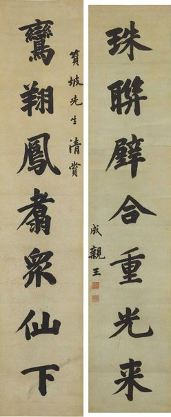 An image of Couplet in regular-running script by Yongxing