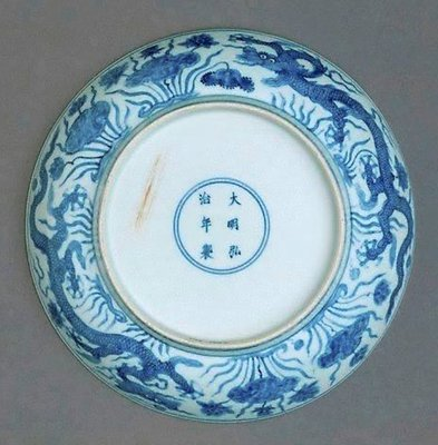 Alternate image of Dish with dragon swimming among the lotus by Jingdezhen ware