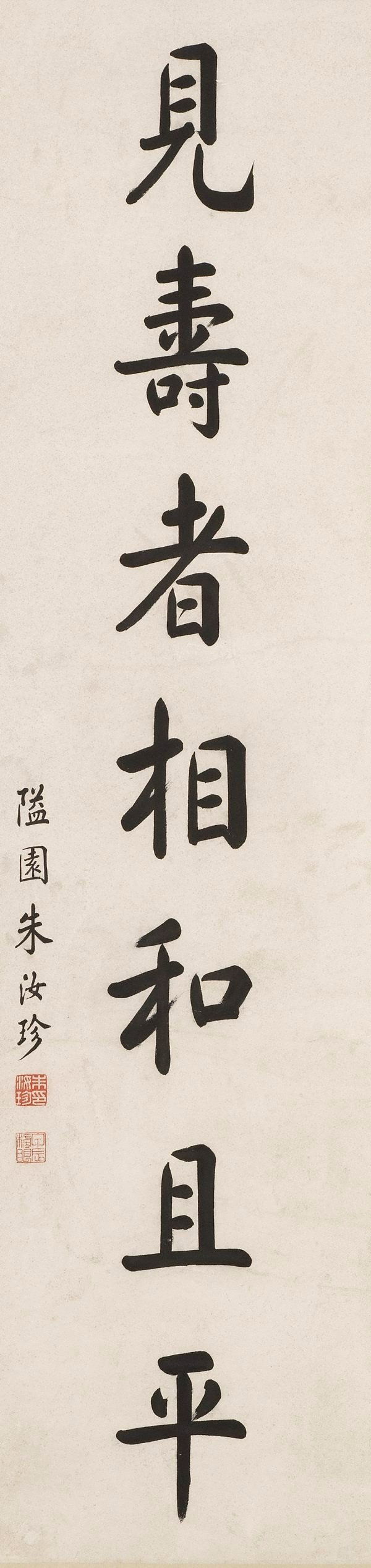 An image of Couplet in regular script (named side only)