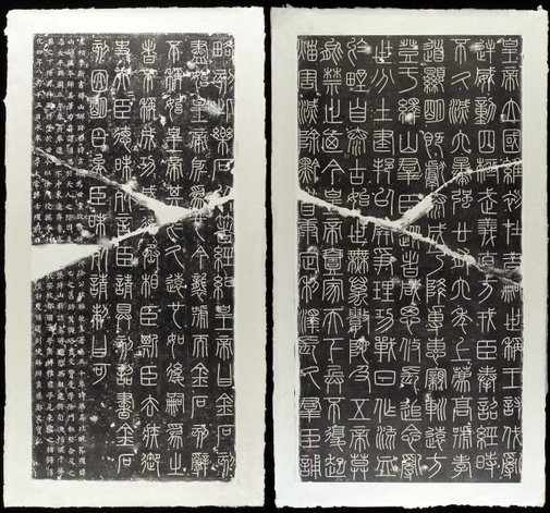 An image of Pair of ink rubbings of Qin Imperial inscription carved on a stele in Mount Yi by