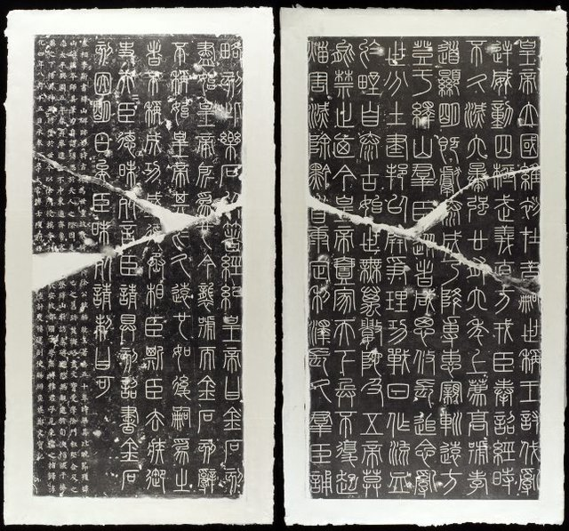 An image of Pair of ink rubbings of Qin Imperial inscription carved on a stele in Mount Yi