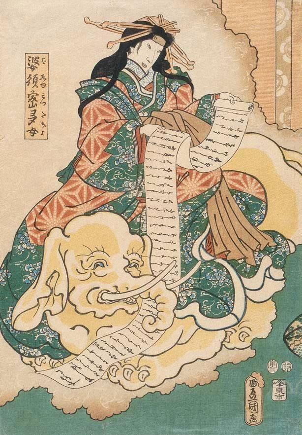 An image of Mitate Fugen