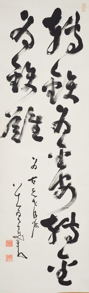 "An image of Calligraphy: ""Transfer from poor life (iron) to rich life (gold) is smooth, transfer from rich life (gold) to poor life (iron) is rough."" by Nakahara NANTENBÔ"