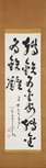 "Alternate image of Calligraphy: ""Transfer from poor life (iron) to rich life (gold) is smooth, transfer from rich life (gold) to poor life (iron) is rough."" by Nakahara NANTENBÔ"