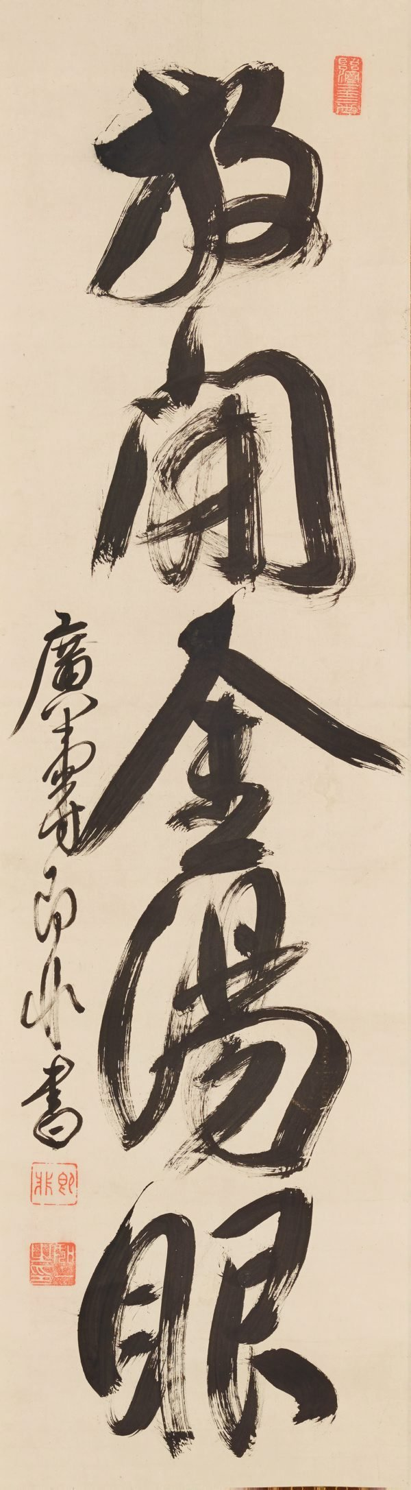 "An image of Calligraphy: ""Open one's eyes and penetrate the heart of matters, like the monkey's golden eyes did."""