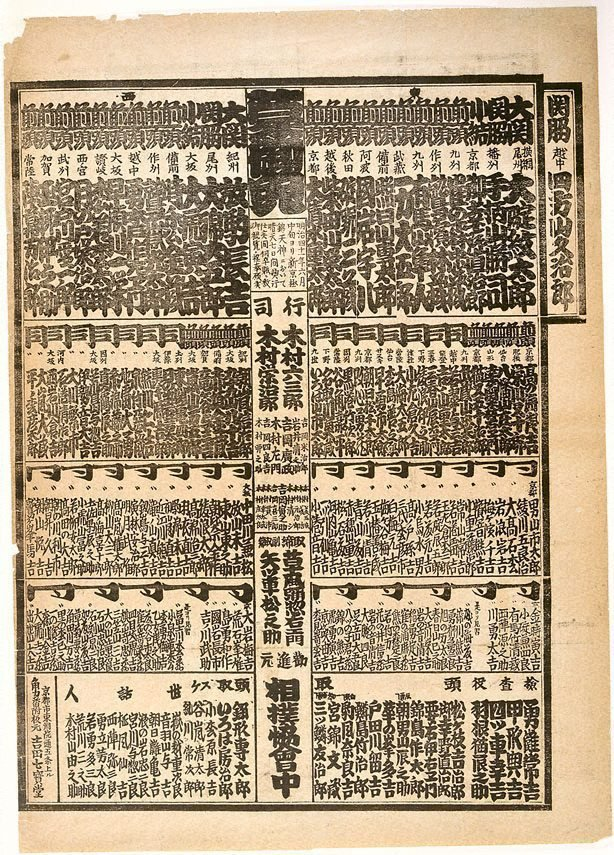 An image of Sumô poster (list of wrestlers)