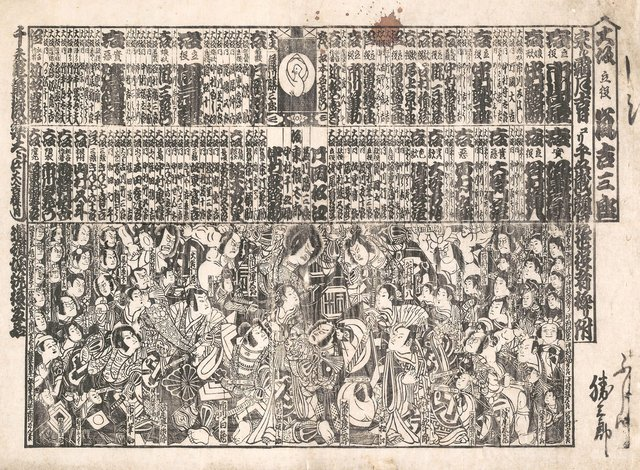 An image of Kabuki broadsheet fora face showing (kaomise)