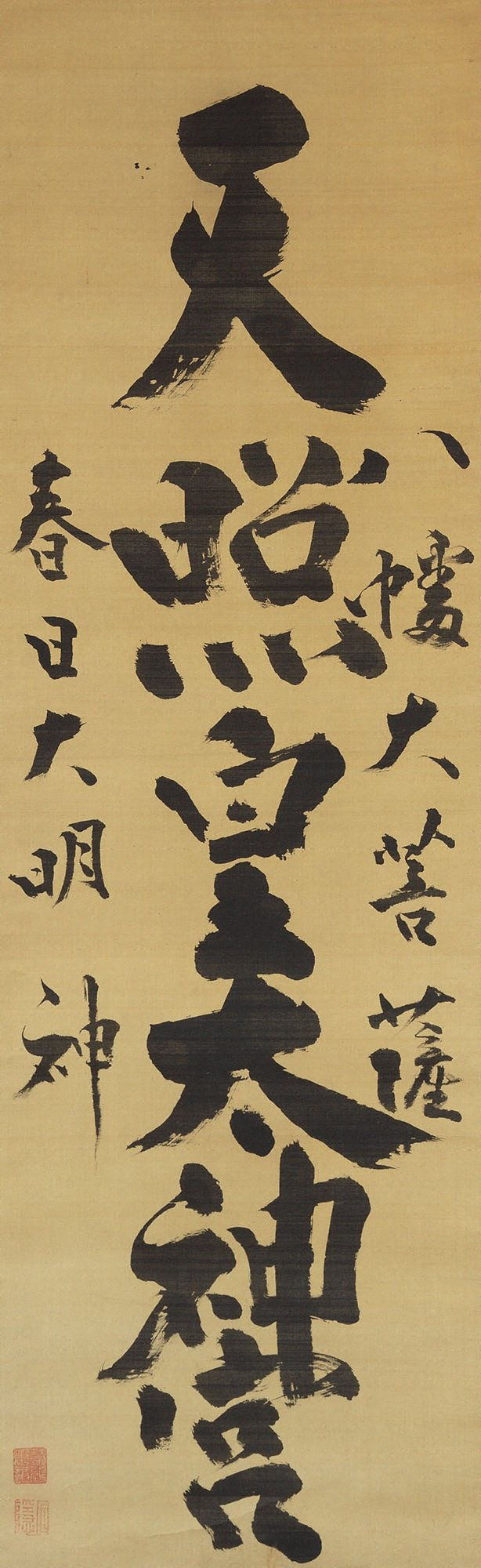 "An image of Calligraphy: ""The Shrine of the heaven illuminating great-august-god [centre]; Hachiman, the great Bodhisattva [right]; Kasuga, the great illuminating god [left]"""