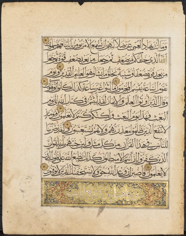 An image of Pages from a Qur'an