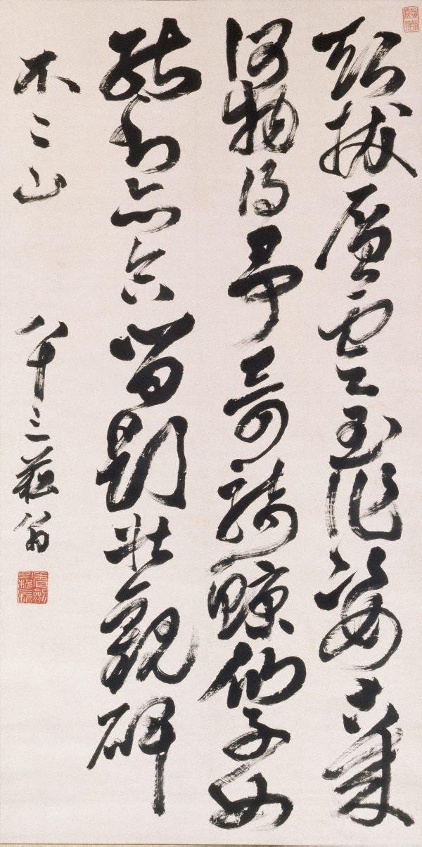 An image of Calligraphy: Mount Fuji