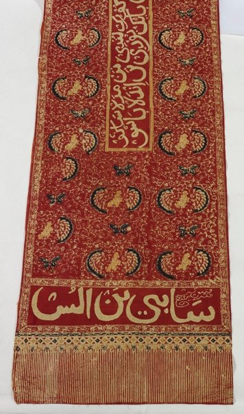 An image of Batik banner with Arabic script by