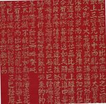 Alternate image of Dharani Sutra quilt by