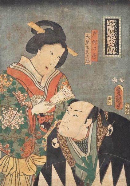 An image of Lady Toda and Oboshi Yūranosuke by Utagawa Kunisada/Toyokuni III