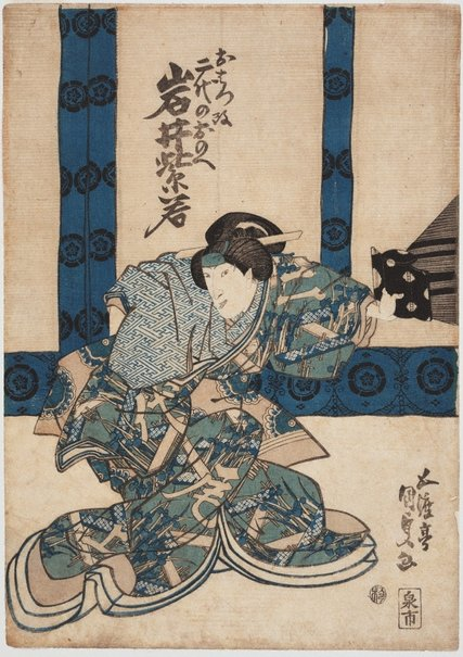 An image of Actor Iwai Shijaku as the maid servant Ohatsu acting as Nidai Onoe by Utagawa KUNISADA /TOYOKUNI III