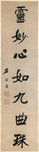 Alternate image of Calligraphy (couplet in running script) by Zuo Zongtang