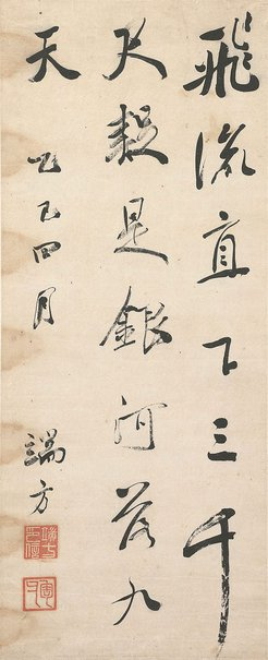 An image of Calligraphy (Li Bai's poem in semi-cursive script) by Duan Fang