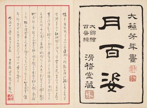 An image of Title page and preface by Tsukioka Yoshitoshi, Keika Keikaen