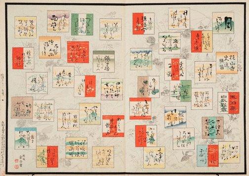 An image of List of contents designed by calligrapher Sogaku by Tsukioka Yoshitoshi, Sogaku