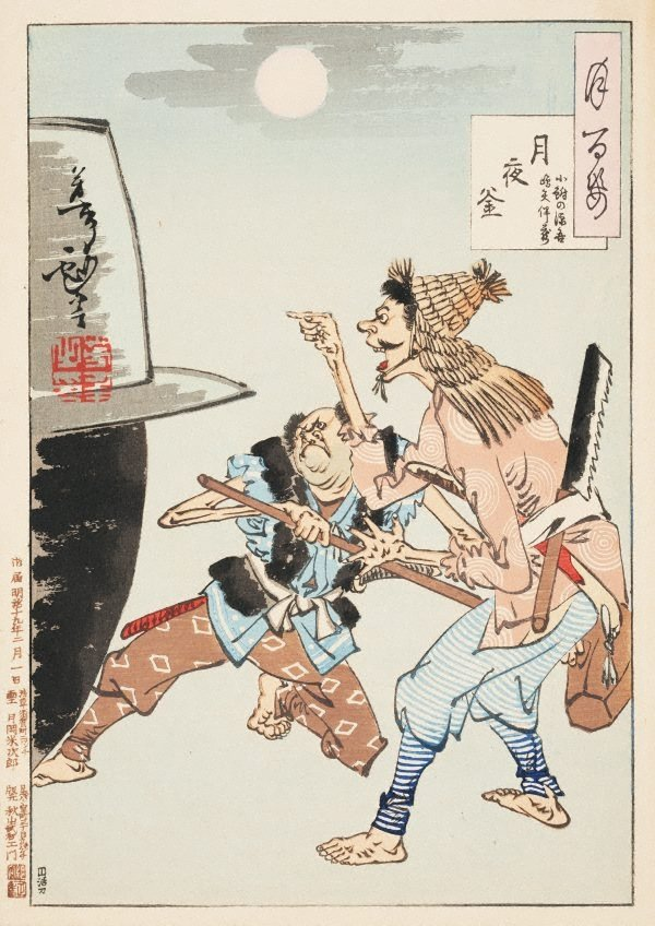 An image of An iron cauldron and the moon at night - Kofuna no Gengo and Kōshi Hanzō