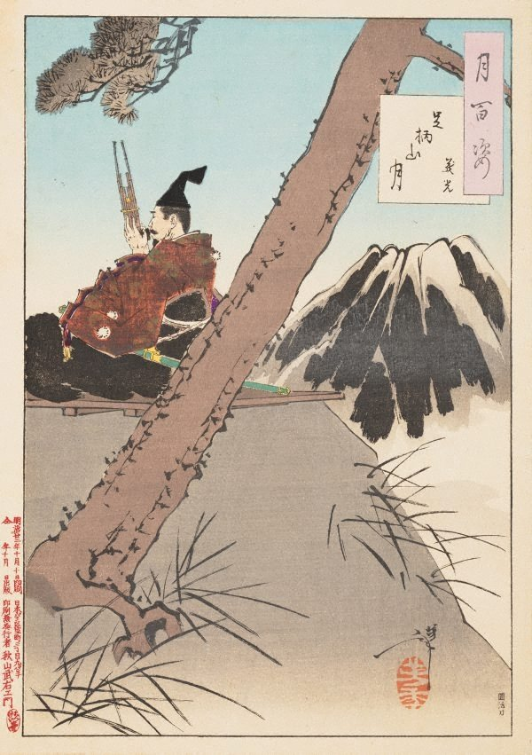 An image of Mount Ashigara moon - Yoshimitsu