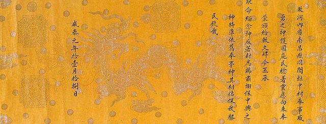 An image of [Edict to recognise Deity of Uai Dung]