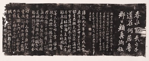 An image of A set of 42 rubbings from 'Zizhu Shanfang Lin Gu Fa Tie' (Model letters of the Purple Bamboo Mountain Lodge) by Chen Zhaolun