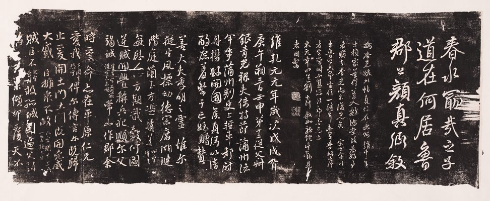 Alternate image of A set of 42 rubbings from 'Zizhu Shanfang Lin Gu Fa Tie' (Model letters of the Purple Bamboo Mountain Lodge) by Chen Zhaolun
