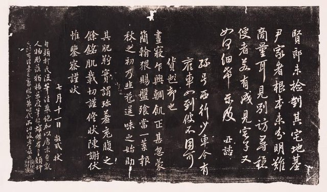 An image of A set of 42 rubbings from 'Zizhu Shanfang Lin Gu Fa Tie' (Model letters of the Purple Bamboo Mountain Lodge)