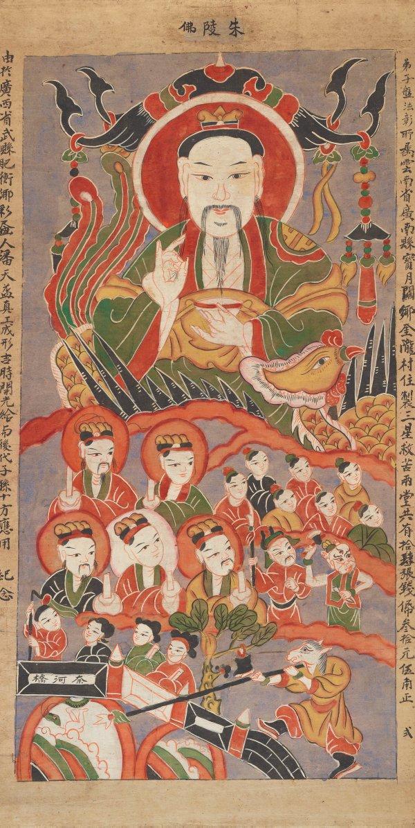 An image of Yao Ceremonial painting - Daode Tianzun