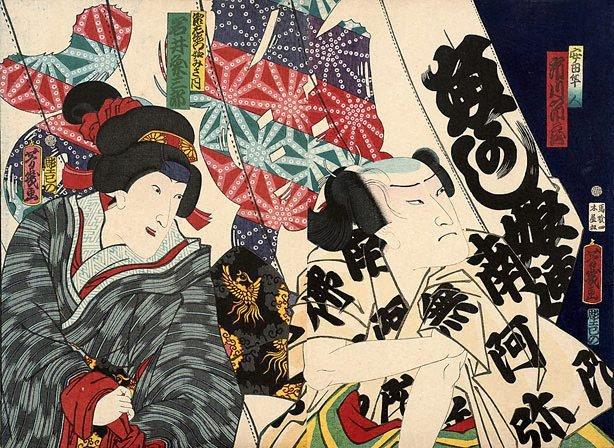 An image of Ichikawa Ichizo as Yasuda ?hito and 'onnagata' (female role) actor Iwai Kikujiro) in front of curtain with shibori textile pattern