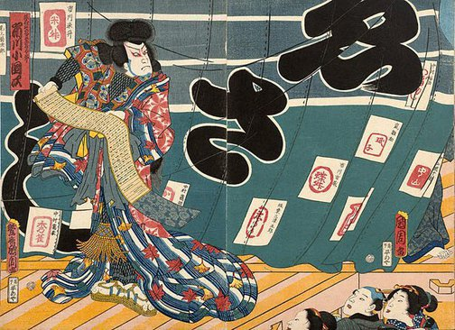 An image of Actor Ichikawa Kodanji reading from a scroll in front of stage curtain decorated with the names of other actors by Toyohara KUNICHIKA