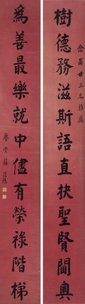 An image of Couplet by Su Tingkui