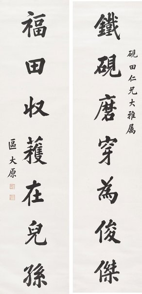 An image of Couplet by Ou Dayuan