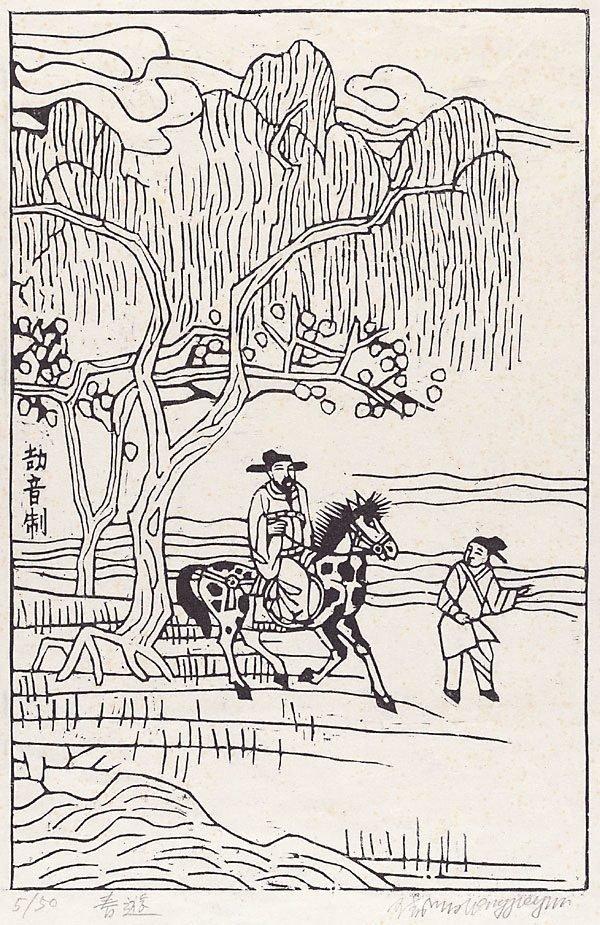 Spring journey by Wang Jieyin